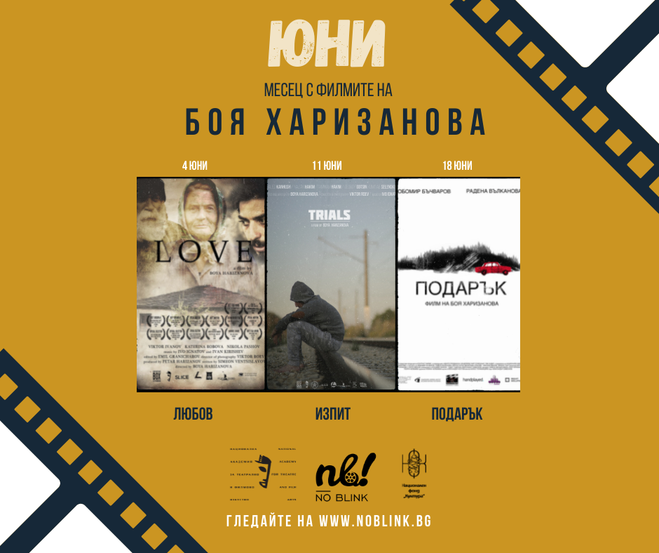 June with Boya Harizanova's Films