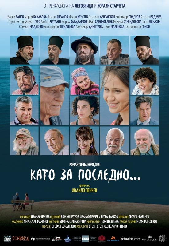 Maria Bakalova's Bulgarian Feature Debut Hits Theaters on her Birthday