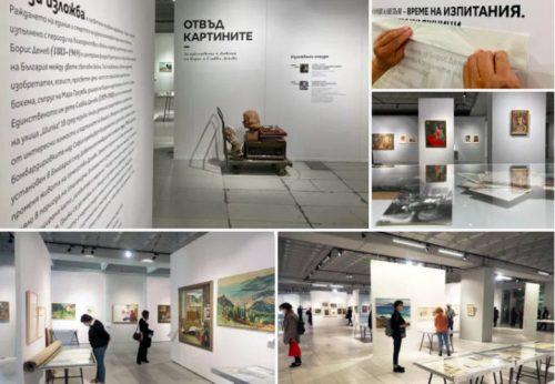 The Visible character. Exhibition About Boris and Slavka Denevi at UBA