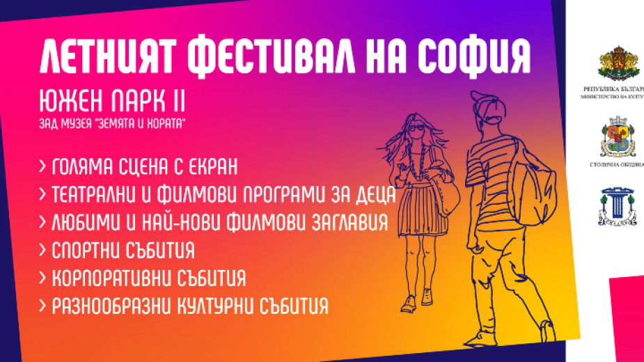 """78 days Sofia Summer Fest 2021 Behind the Museum """"Earth and People"""" in Sofia"""