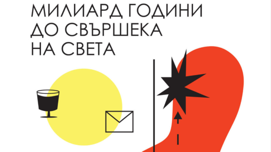 Story by the Strugatsky Brothers is Published for the First Time in its Full Version in Bulgarian