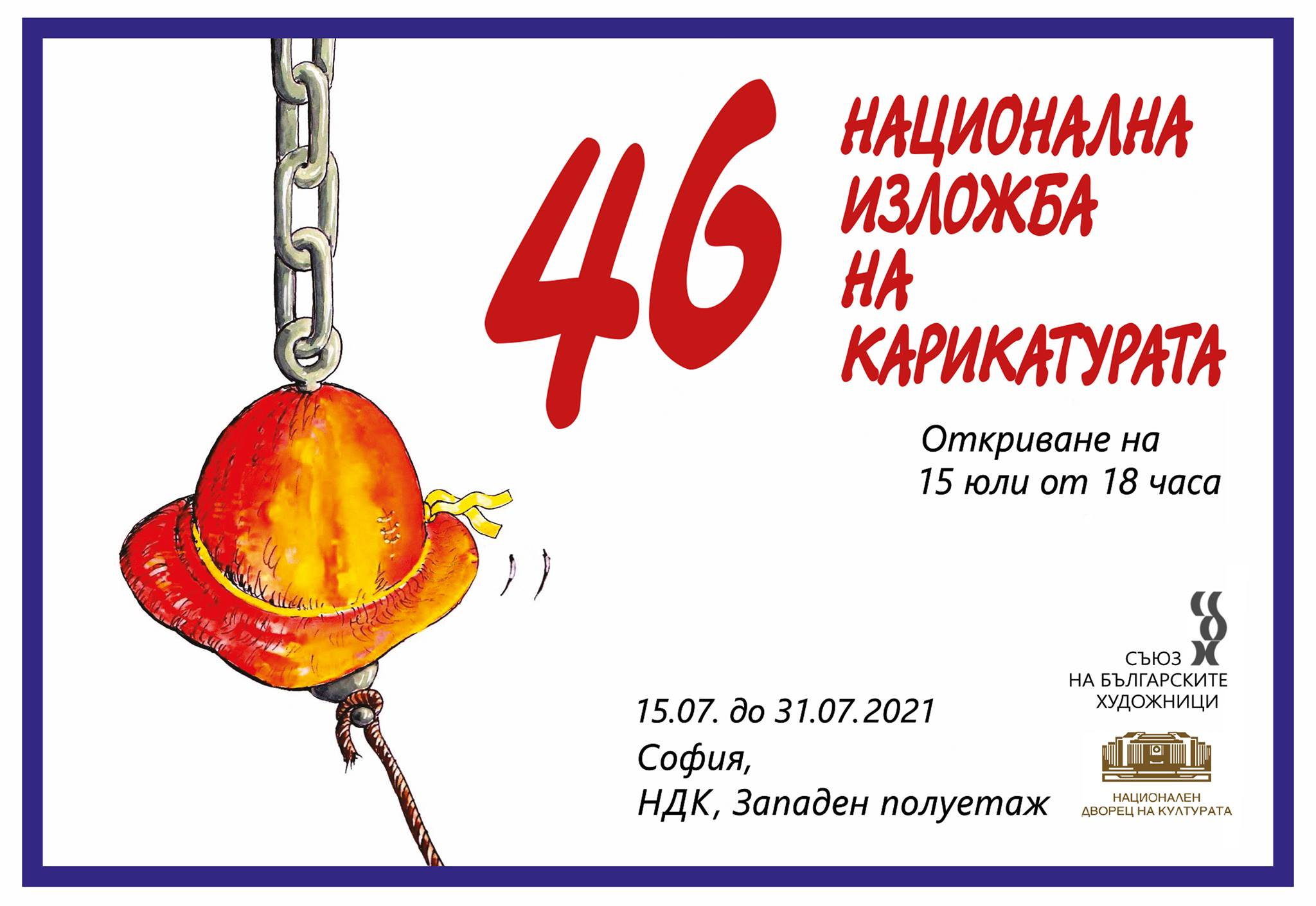 National Caricature Exhibition in Sofia