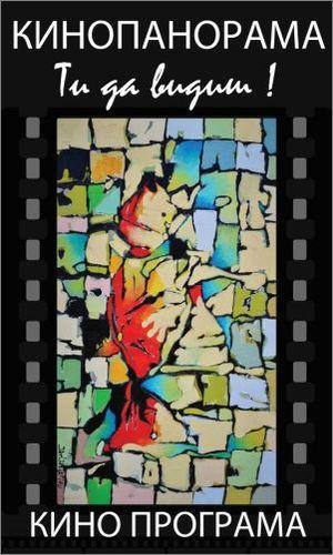 July with Нew Bulgarian Cinema in City Mark Art Center