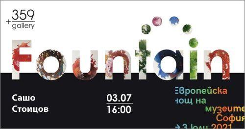 Fountain —  Exhibition by Sasho Stoitsov