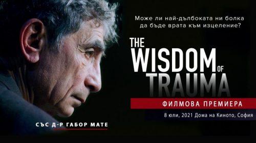 The Extraordinary Documentary The Wisdom of Trauma with its Premiere in Bulgaria