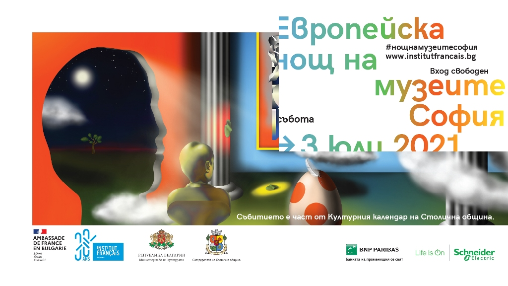 European Night of Museums – Sofia 2021