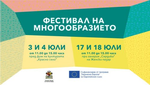 Festival of Diversity on 3-4 and 17-18 July in Sofia
