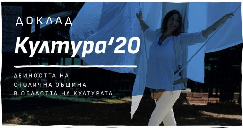 Sofia Municipality with an Analysis of its Activities in the Field of Culture in 2020