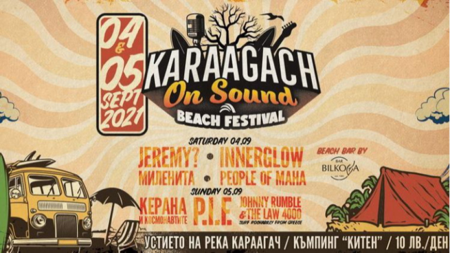 Karaagach on Sound Beach Festival – the New Element of Summer
