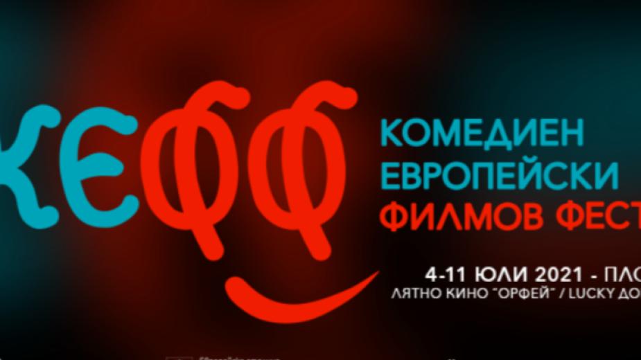 Comedy Film Festival Starts in Plovdiv