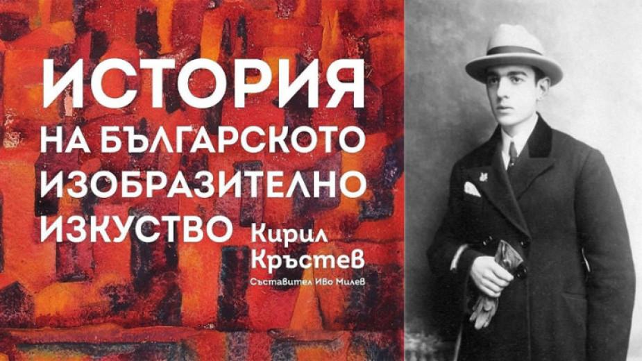 "First Publishing of ""History of Bulgarian Fine Arts"" by Kiril Krastev"