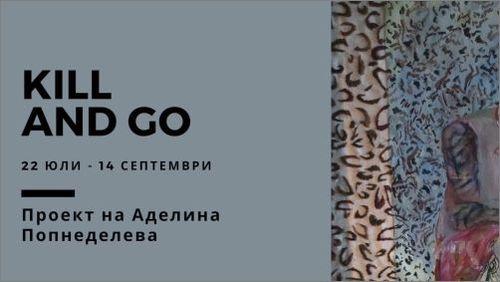 "Credo BOX presents ""Kill and Go"" — Project by Adelina Popnedeleva"