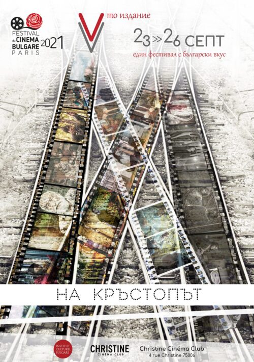 At the Crossroads – Bulgarian Film Festival in Paris from 23 to 26 September