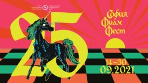 Sofia Film Fest with Autumn Edition Welcomes International Guests