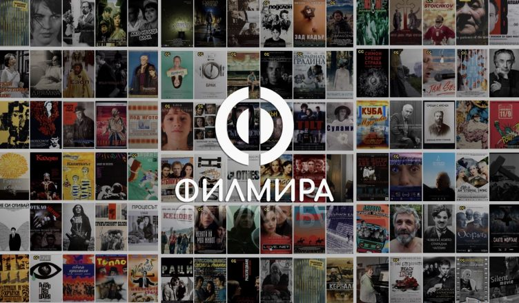 New Streaming Platform Provides Students with Access to Bulgarian Films