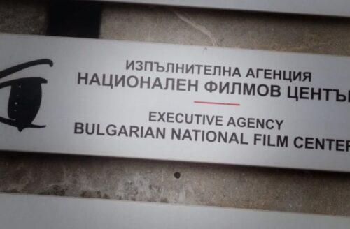 Bulgarian Cinema may Suffer in the Coming Years